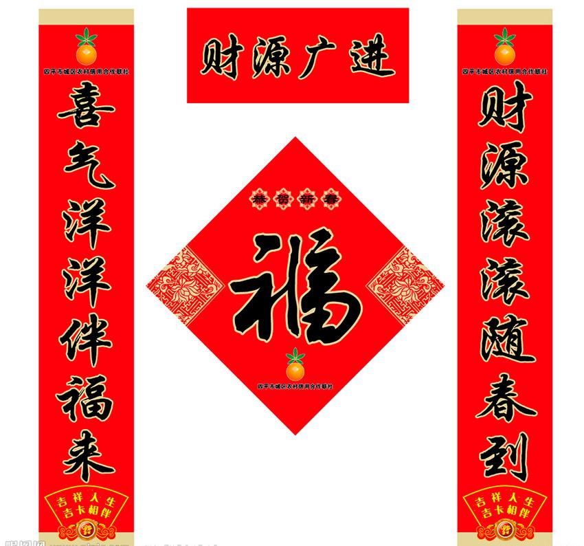 Refranes de Primavera, uno de los preparativos de cómo se celebra el Año Nuevo Chino