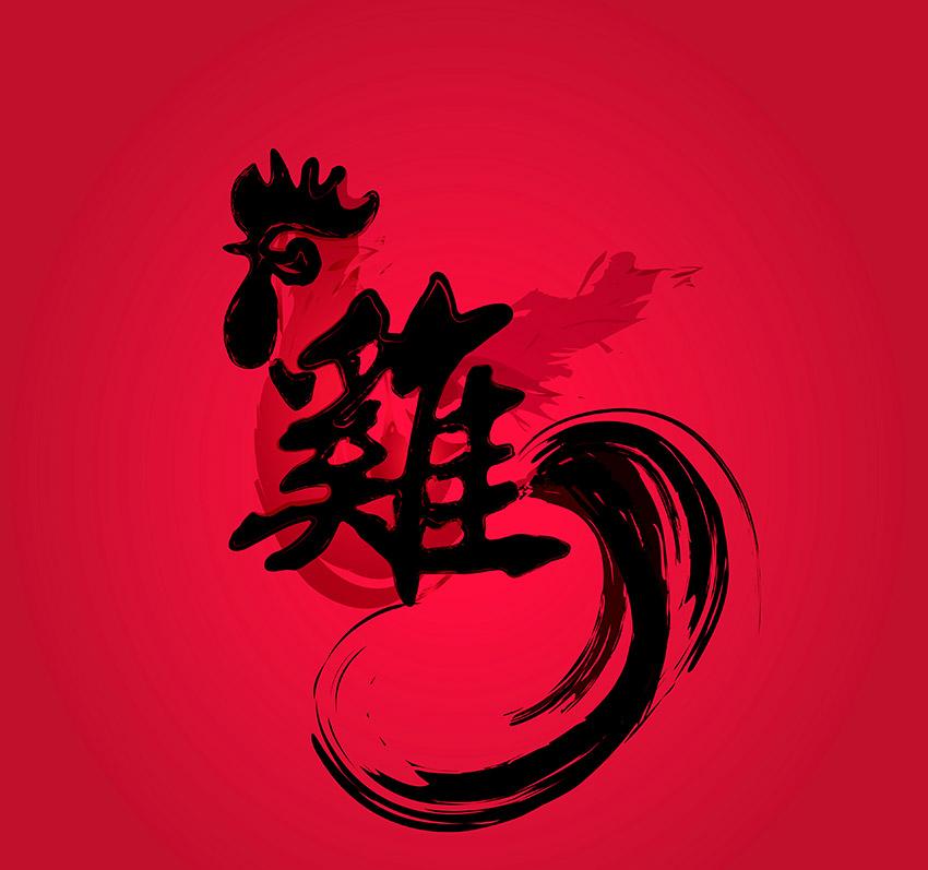 Pinturas de Año Nuevo, uno de los preparativos de cómo se celebra el Año Nuevo Chino